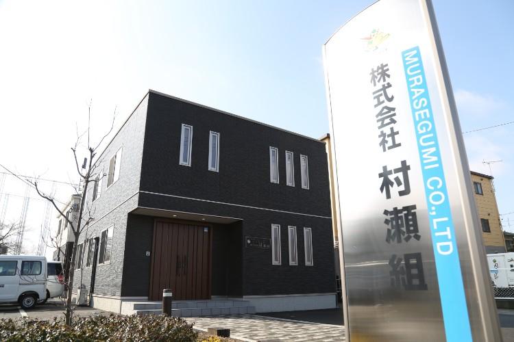 松本市村瀬組社屋